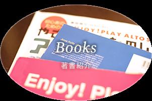 Books 著書紹介
