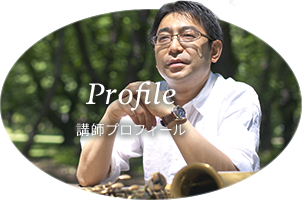 Profile 講師プロフィール