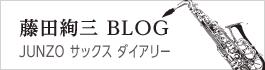 藤田絢三ブログ JUNZOサックスダイアリー